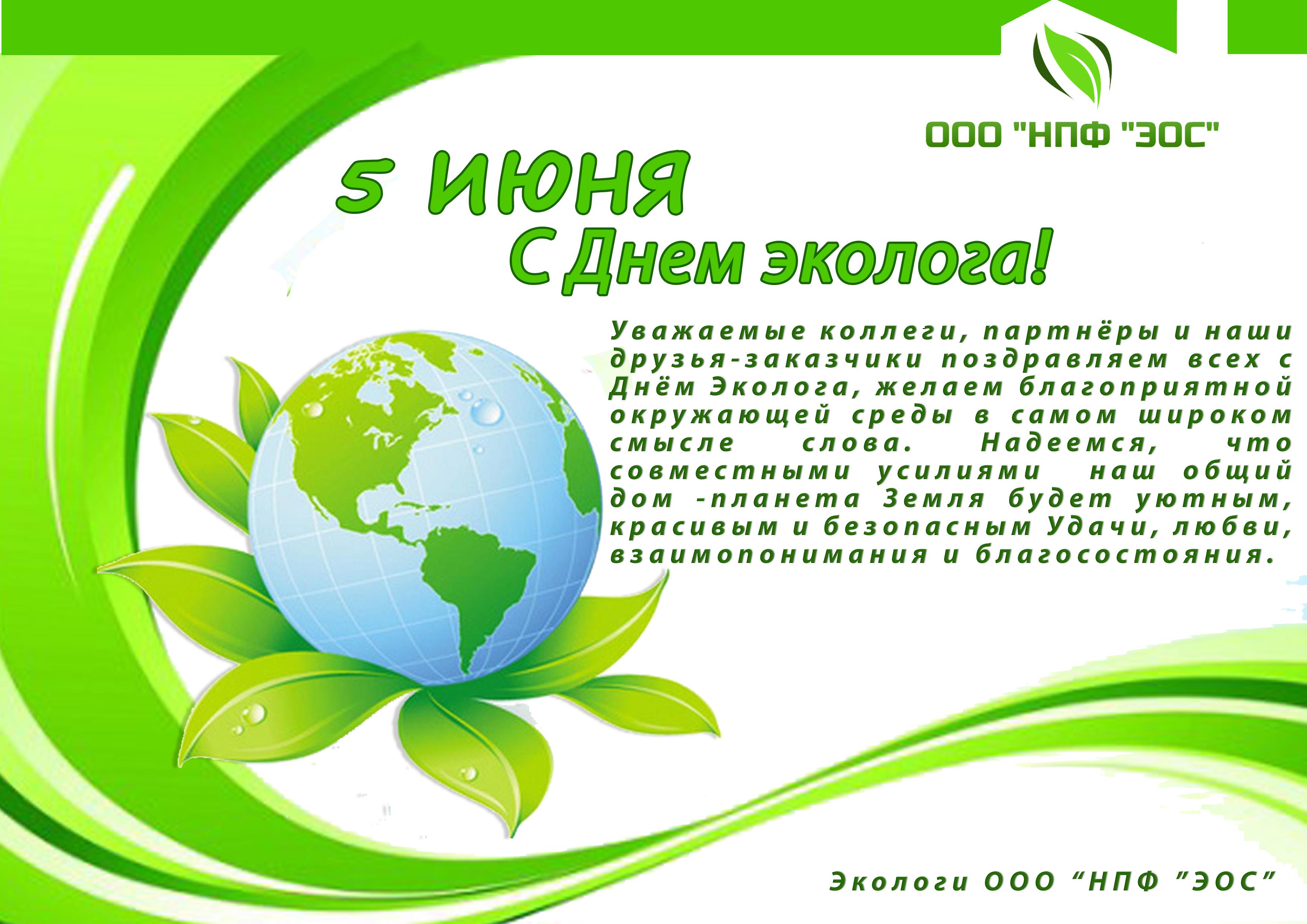 Поздравления с днем эколога - Поздравок